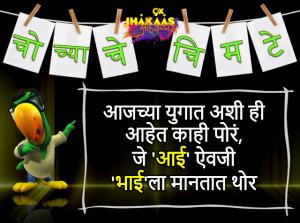 Chochya - Aai ka Bhai